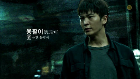 Yong Pal Korean Drama - Joo Won