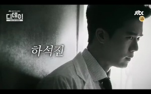 D-Day Korean Drama - Ha Seok Jin