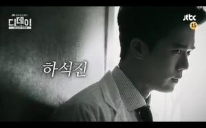 D-Day Korean Drama - Ha Seok Jin