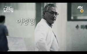 D-Day Korean Drama - Lee Sung Yeol