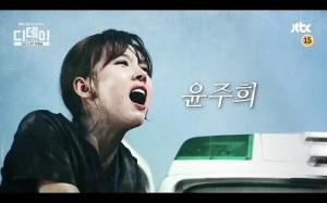 D-Day Korean Drama - Yoon Joo Hee