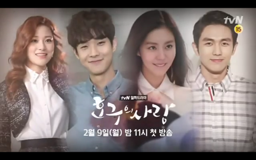Ho Goo's Love Korean Drama