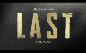 Last Korean Drama