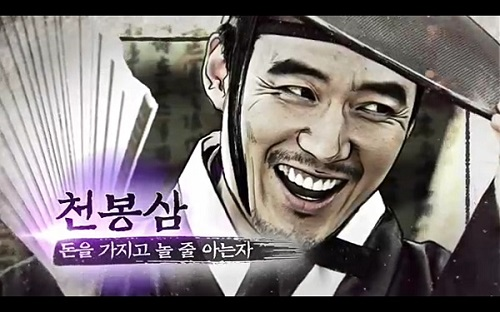 Master of Trade: Inn 2015 Korean Drama - Jang Hyuk