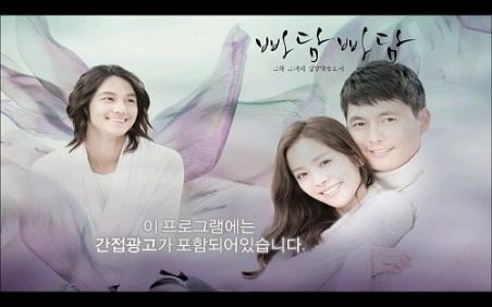 Padam Padam Korean Drama - Kim Bum, Han Ji Min, and Jung Woo Sung