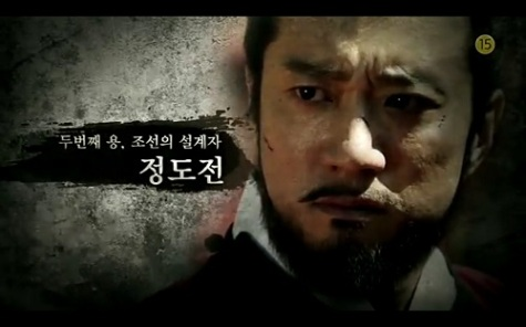 Six Flying Dragons Korean Drama - Kim Myung Min