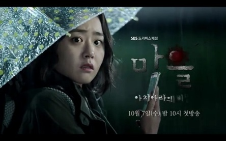 The Village: Secret of Achiara Korean Drama - Moon Geun Young