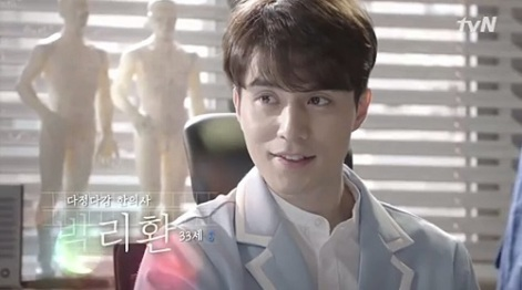 Bubblegum Korean Drama - Lee Dong Wook