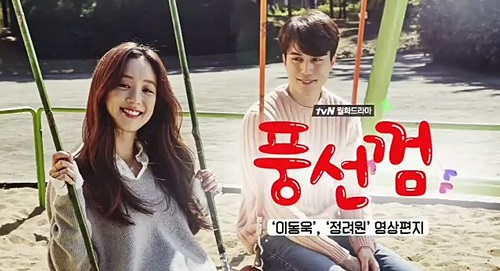 Bubblegum Korean Drama - Lee Dong Wook and Jung Ryeo Won