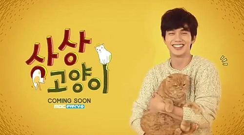 Imagine Cate - Yoo Seung Ho