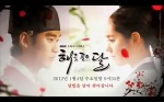 Moon That Embraces the Sun Korean Drama - Kim Soo Hyun