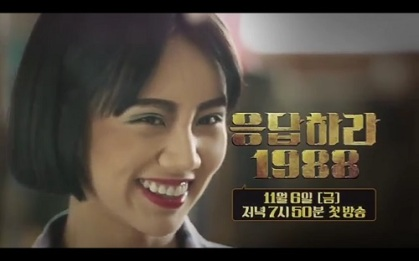 Reply 1988 Korean Drama - Hye Ri