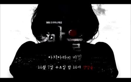 The Village: Secret of Achiara Korean Drama - Moon Geun Young