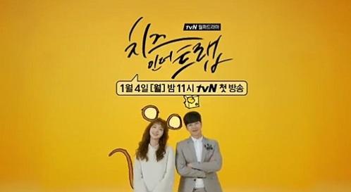 Cheese in the Trap Korean Drama - Park Hae Jin and Kim Go Eun