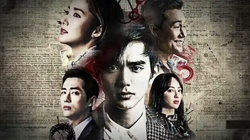 Remember Korean Drama - Yoo Seung Ho and Park Min Young Poster