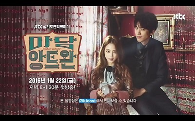 Madame Antoine Korean Drama - Sung Joon and Han Ye Seul