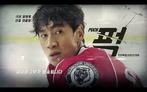 Puck Korean Drama - Lee Kwang Soo