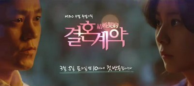 Marriage Contract Korean Drama - Lee Seo Jin and Uee