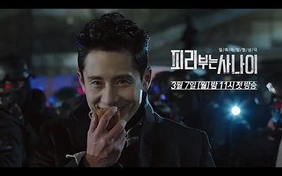 Pied Piper Korean Drama - Shin Ha Kyun