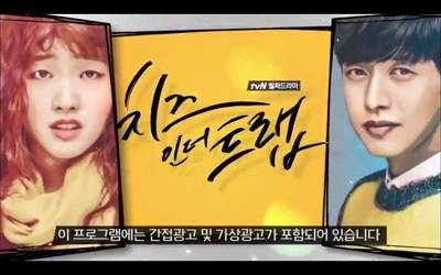 Cheese in the Trap Korean Drama - Park Hae Jin and Kim Go Eun