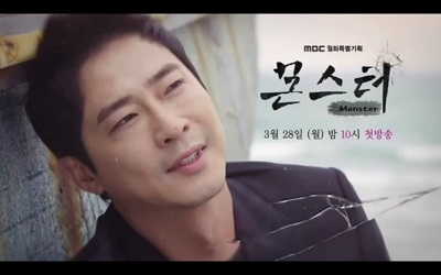 Monster Korean Drama - Kang Ji Hwan