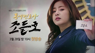 Neighborhood Lawyer Jo Deul Ho Korean Drama - Kang So Ra