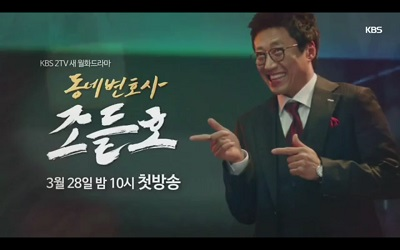 Neighborhood Lawyer Korean Drama - Park Shin Yang
