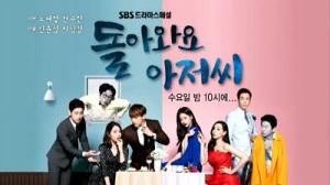 Come Back Ahjussi - Rain, Oh Yeon Seo, Honey Lee