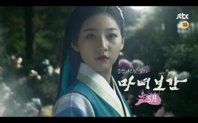 Korean drama mirror of the witch releases second trailer for Mirror of the witch