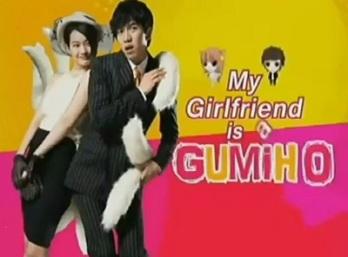 My Girlfriend is a Gumiho - Lee Seung Gi and Shin Min Ah