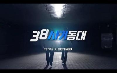 Police Unit 38 Korean Drama - Seo In Guk
