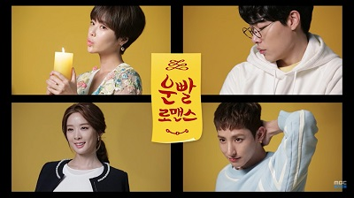 Lucky Romance Korean Drama - Hwang Jung Eum, Ryu Jun Yeol, Lee Chung Ah, and Lee Soo Hyuk