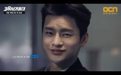 Police Unit 38 Korean Drama - Seo In Guk 2