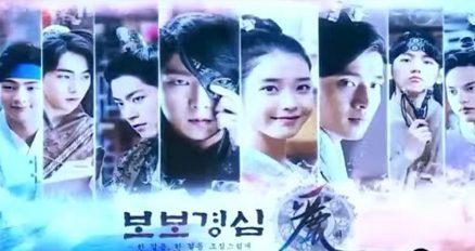 Scarlet Heart: Goryeo Korean Drama - Lee Joon Gi, IU, Nam Joo Hyuk, Ji Soo