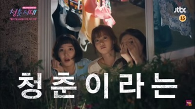 Age of Youth Korean Drama