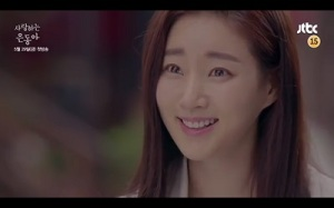 My Love Eun Dong Korean Drama - Kim Sa Rang