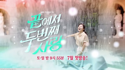 Second to Last Love Korean Drama - Kim Hee Ae