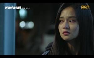 Vampire Detective Korean Drama - Kim Yoon Hye