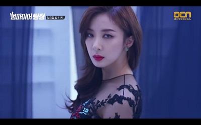 Vampire Detective Korean Drama - Lee Chung Ah