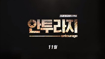 Entourage Korean Drama