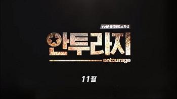 Entourage Korean Drama