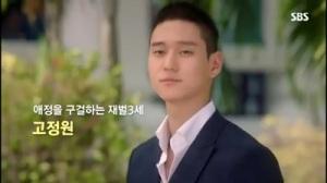 Jealousy Incarnate Korean Drama - Go Kyung Pyo