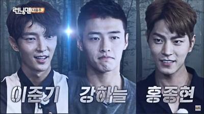 Running Man Korean Variety Show - Lee Joon Gi, Kang Ha Neul, Hong Jong Hyun