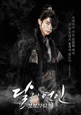 Scarlet Heart Goryeo Korean Drama - Lee Joon Gi