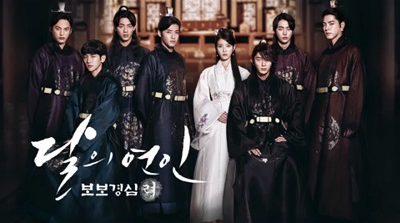 Scarlet Heart Goryeo Korean Drama - Lee Joon Gi, IU, Kang Ha Neul, Ji Soo, Nam Joo Hyuk