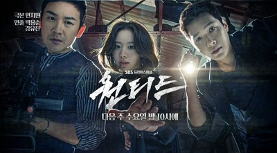 Wanted - Uhm Tae Woong, Kim Ah Joong, Ji Hyun Woo