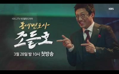 Neighborhood Lawyer Jo Deul Ho Season 2 Korean Drama - Park Shin Yang
