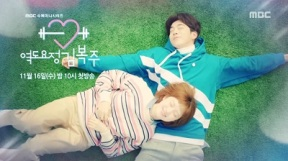 Weightlifting Fairy Kim Bok Ju Korean Drama - Nam Joo Hyuk and Lee Sung Kyung