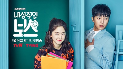 Introverted Boss Korean Drama - Yeon Woo Jin and Park Hye Soo