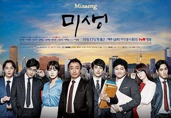 Misaeng (Imcomplete Life) Korean Drama